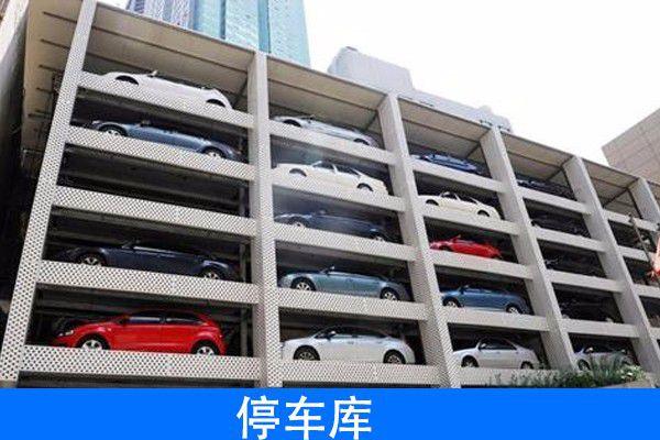 岳池县停车库下载分析项目