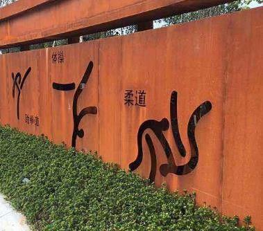 鸡西锈红钢板幕墙量大优惠欢迎您