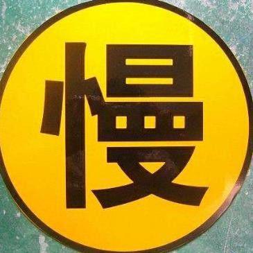 通化通化縣標志牌切圓機歡迎您購買