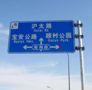 通化二道江區道路標志桿正規化發展