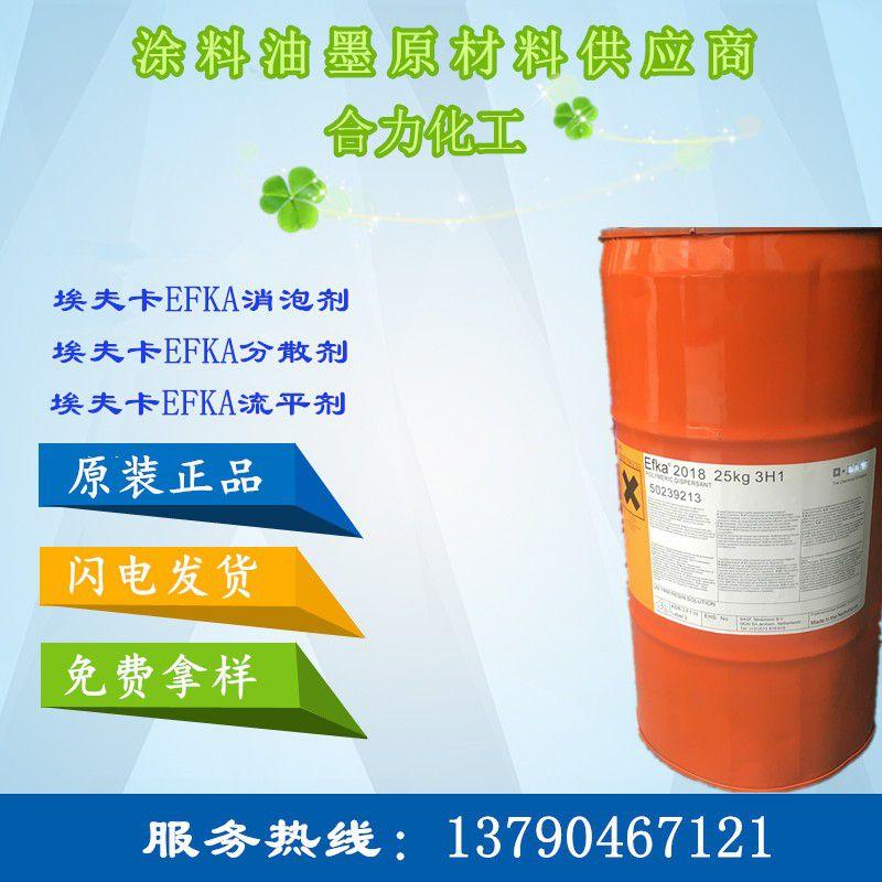 埃夫卡3888流平劑埃夫卡3777流平劑品質風險