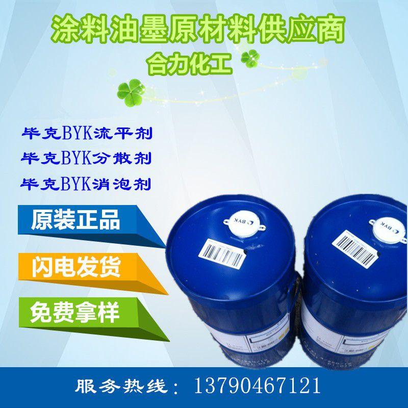 埃夫卡3037流平劑BYK354行業市場