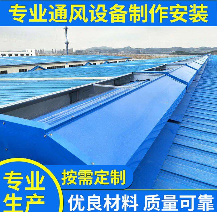 流线型通风气楼流线型通风气楼优势素质