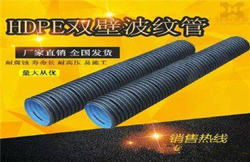 辽阳双壁波纹管pe厂家优势素质