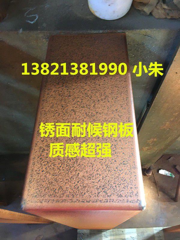焦作耐候锈钢板加工厂家有序推进