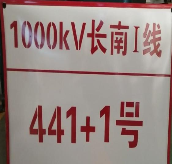 東莞電力標樁質量管理