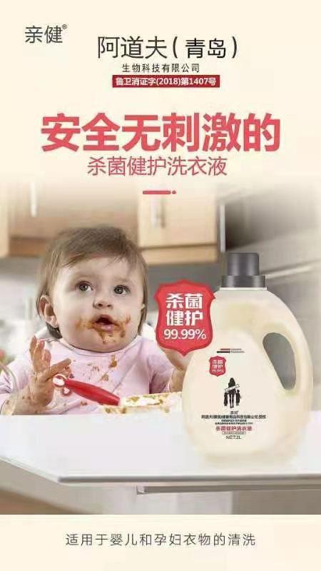 巴音洗衣液招商代理品牌