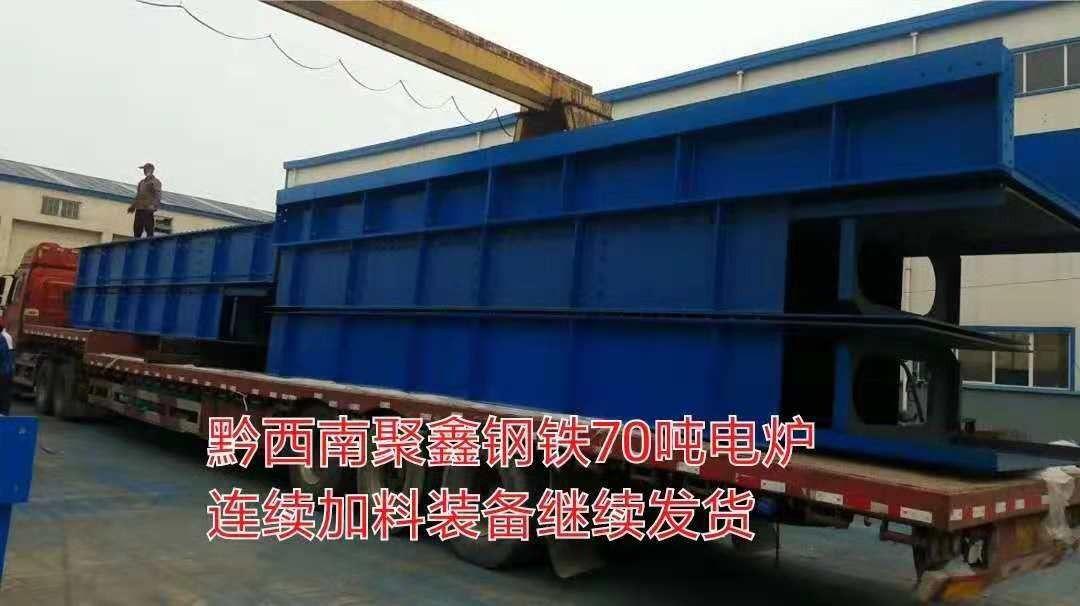 咸阳120吨电炉废钢预热连续加料百科
