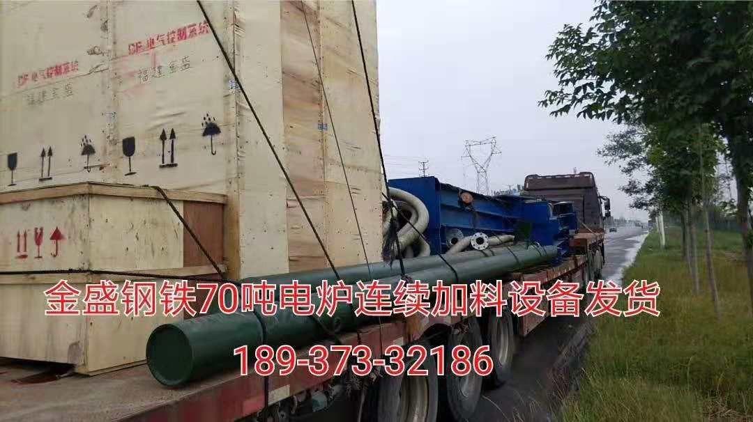 山西中国好大电炉废钢预热连续加料知识